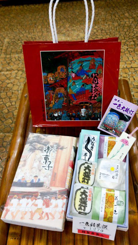 一色銘菓撰[赤袋入り] 1,350円