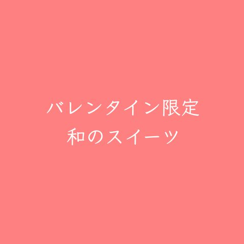 【限定】和のバレンタインスイーツ