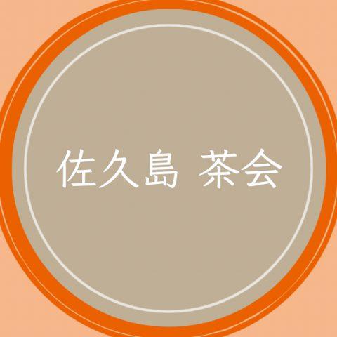 佐久島茶会のご案内