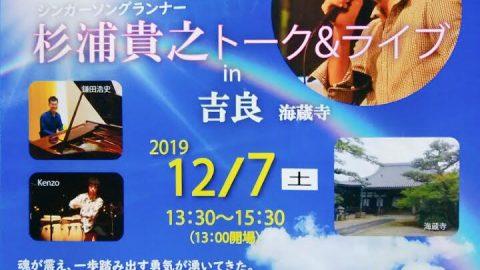 西尾市吉良町 海蔵寺様のイベントに出店します