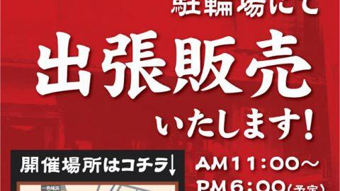 11月17日(日)A-FLAG西尾一色店様へ出店します