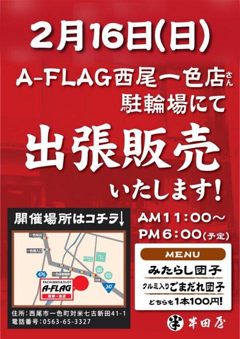 2月16日(日)A-FLAG西尾一色店様へ出店します