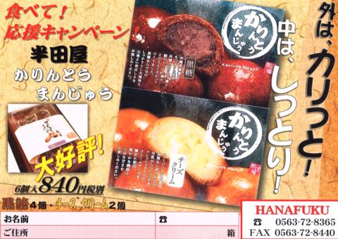 西尾市一色町HANAFUKU様とコラボで販売しました
