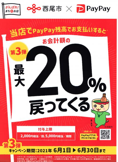 PayPay最大20%戻ってくるキャンペーン実施中です